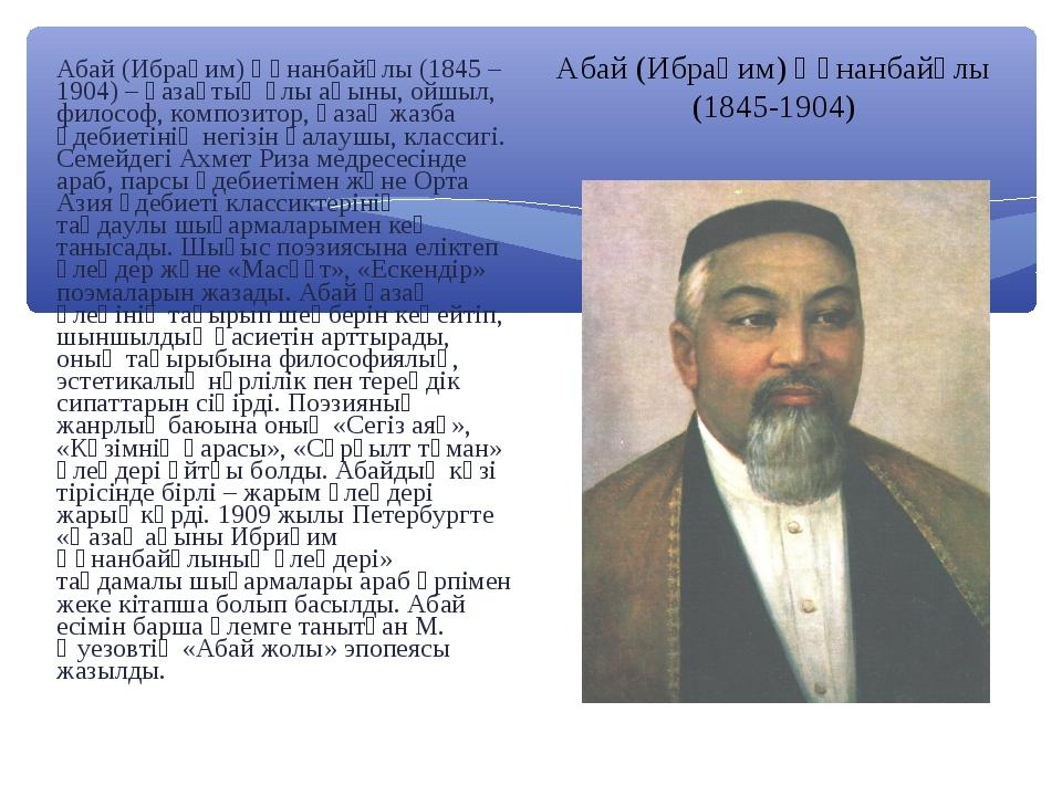 Абай (Ибраһим) Құнанбайұлы (1845-1904) Абай (Ибраһим) Құнанбайұлы (1845 – 190...