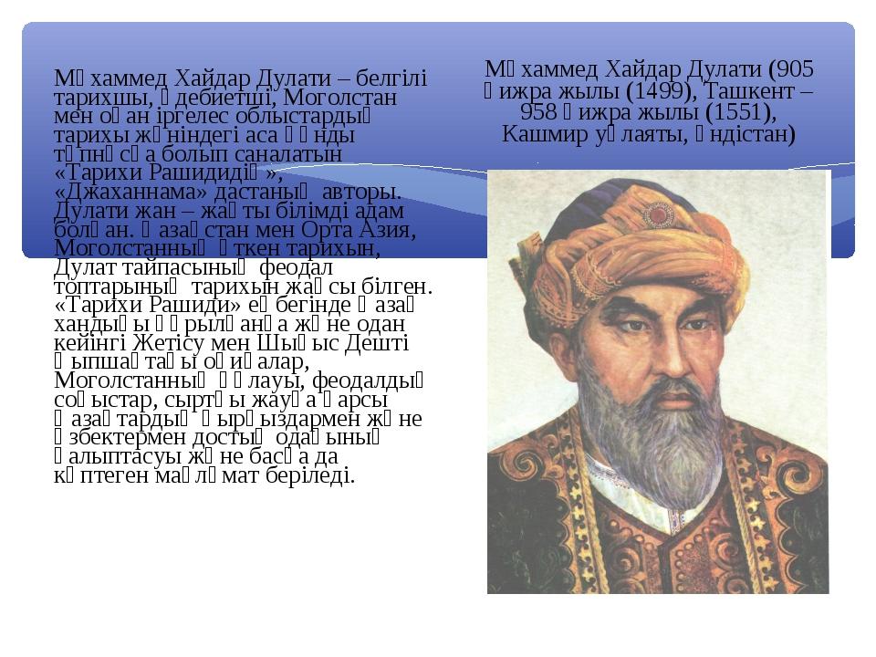 Мұхаммед Хайдар Дулати (905 һижра жылы (1499), Ташкент – 958 һижра жылы (1551...
