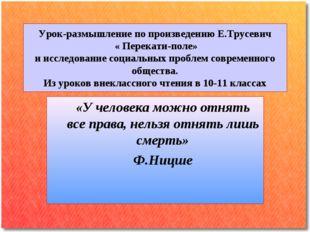 Урок-размышление по произведению Е.Трусевич « Перекати-поле» и исследование с
