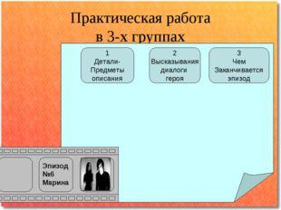 Практическая работа в 3-х группах Эпизод №6 Марина 1 Детали- Предметы описани