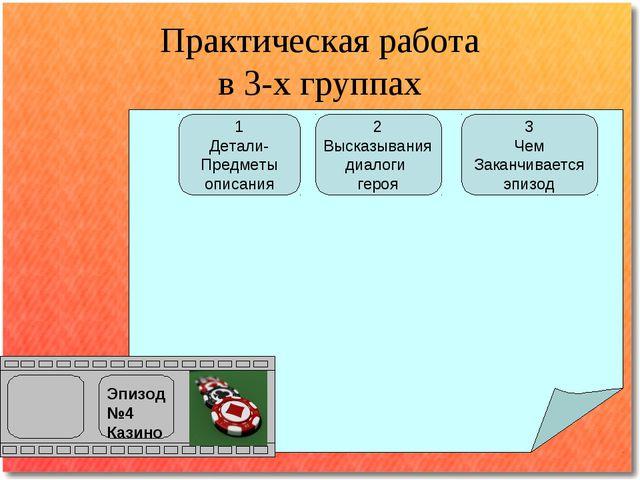 Практическая работа в 3-х группах Эпизод №4 Казино 1 Детали- Предметы описани...