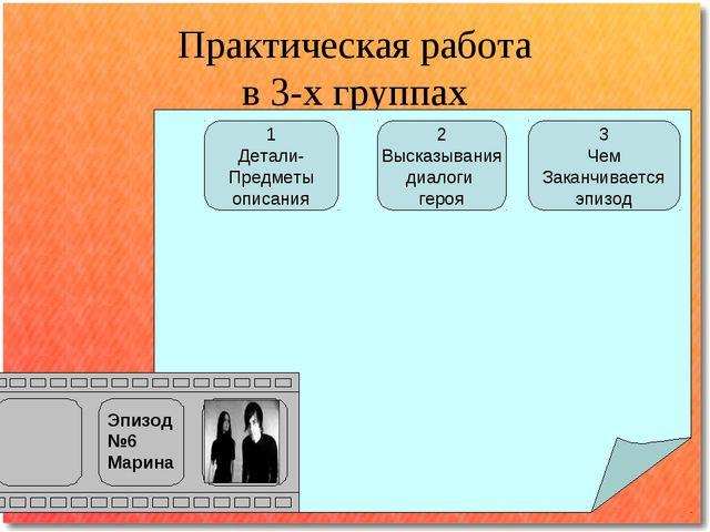 Практическая работа в 3-х группах Эпизод №6 Марина 1 Детали- Предметы описани...