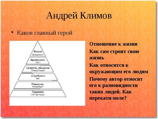 Андрей Климов Каков главный герой Отношение к жизни Как сам строит свою жизнь...