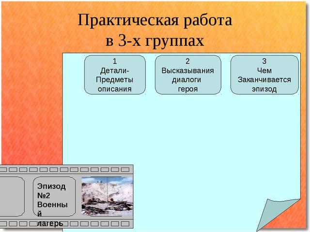 Практическая работа в 3-х группах Эпизод №2 Военный лагерь 1 Детали- Предметы...