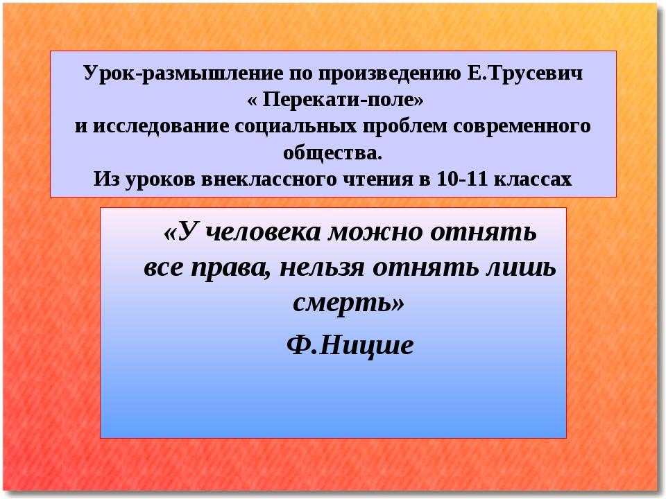 Урок-размышление по произведению Е.Трусевич « Перекати-поле» и исследование с...