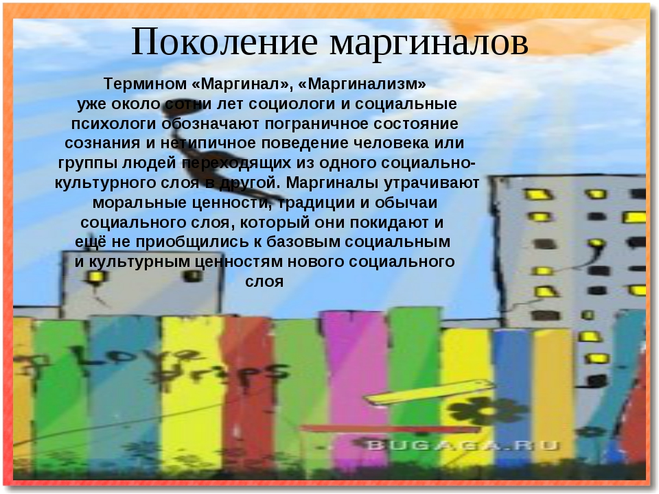 Поколение маргиналов Термином «Маргинал», «Маргинализм» уже около сотни лет с...