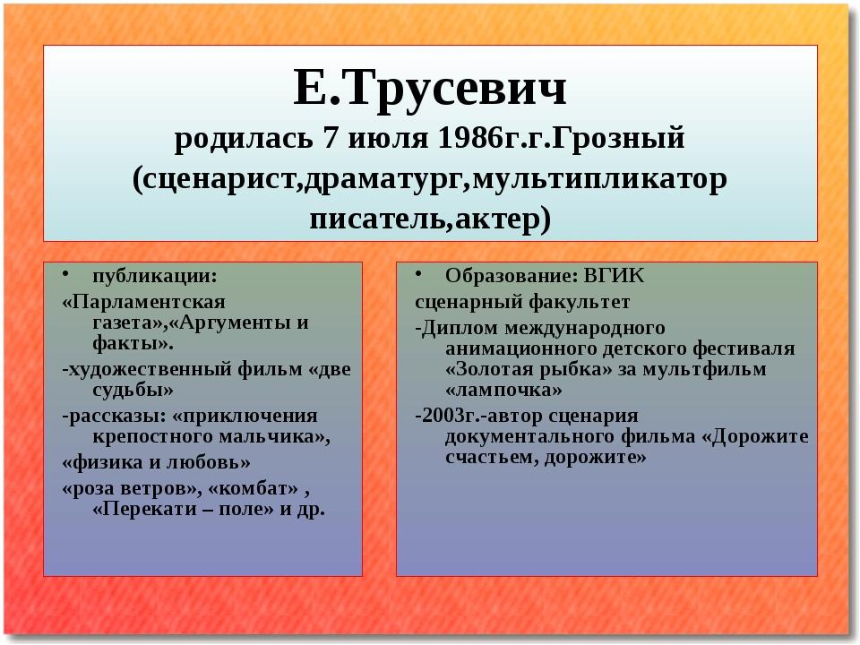 Е.Трусевич родилась 7 июля 1986г.г.Грозный (сценарист,драматург,мультипликато...