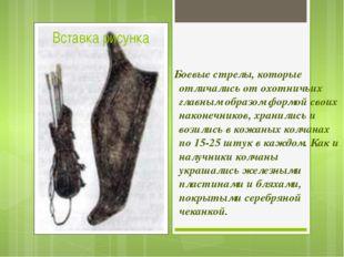 Боевые стрелы, которые отличались от охотничьих главным образом формой свои