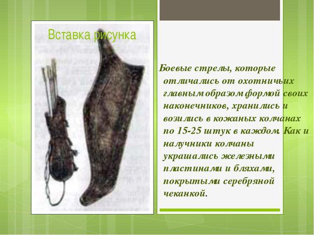 Боевые стрелы, которые отличались от охотничьих главным образом формой свои...