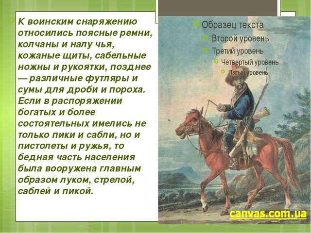 К воинским снаряжению относились поясные ремни, колчаны и налу чья, кожаные...