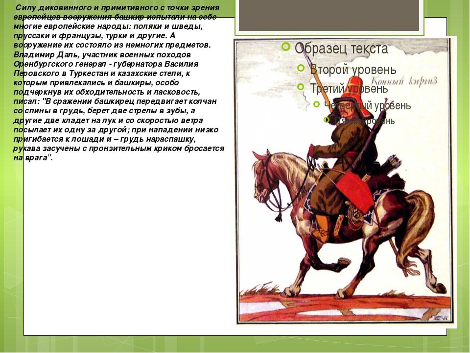 Силу диковинного и примитивного с точки зрения европейцев вооружения башкир...