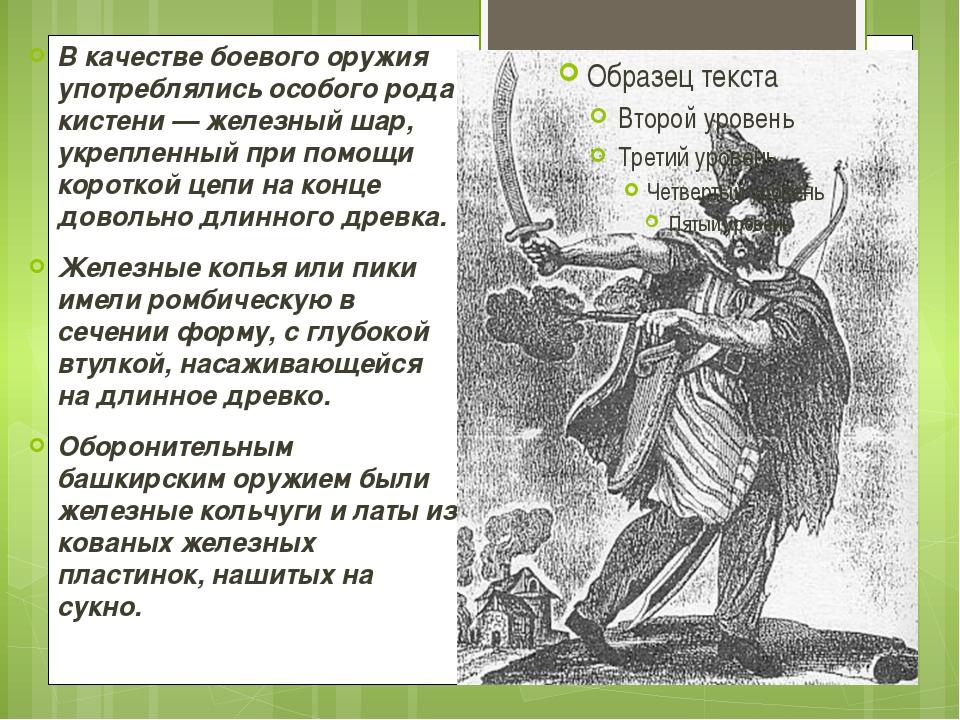 В качестве боевого оружия употреблялись особого рода кистени — железный шар,...