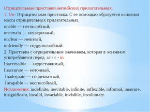 Отрицательные приставки английских прилагательных. 1. Un- Отрицательная прист