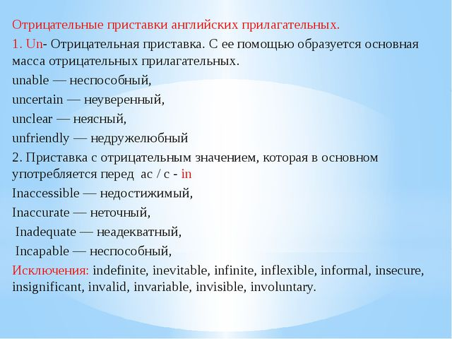 Отрицательные приставки английских прилагательных. 1. Un- Отрицательная прист...