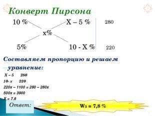 Составляем пропорцию и решаем уравнение: X – 5 280 10- x 220 220x – 1100 = 28