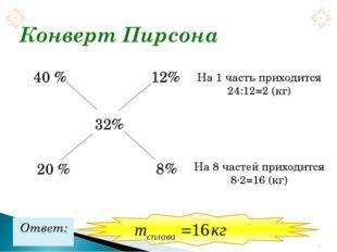 На 1 часть приходится 24:12=2 (кг) На 8 частей приходится 8·2=16 (кг) Ответ: