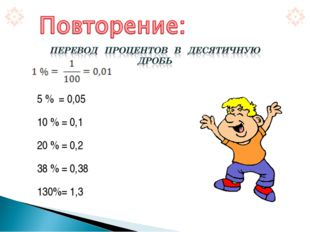 5 % = 0,05 10 % = 0,1 20 % = 0,2 38 % = 0,38 130%= 1,3