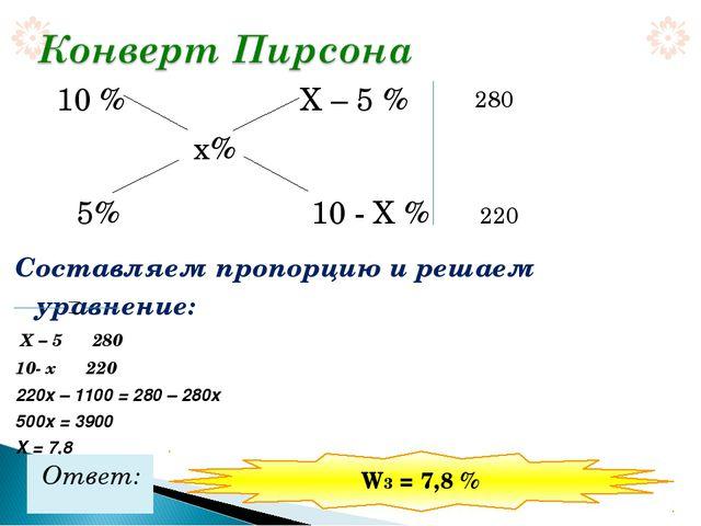 Составляем пропорцию и решаем уравнение: X – 5 280 10- x 220 220x – 1100 = 28...