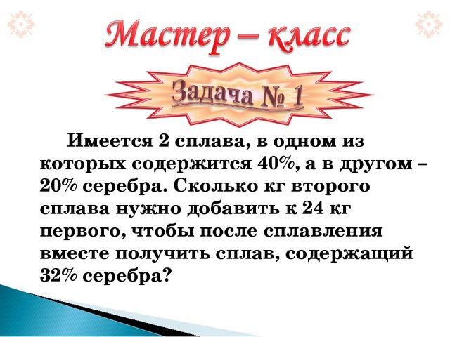 Имеется 2 сплава, в одном из которых содержится 40%, а в другом – 20% сере...
