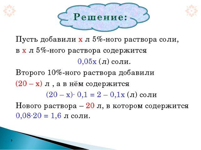 Пусть добавили х л 5%-ного раствора соли, в х л 5%-ного раствора содержитс...