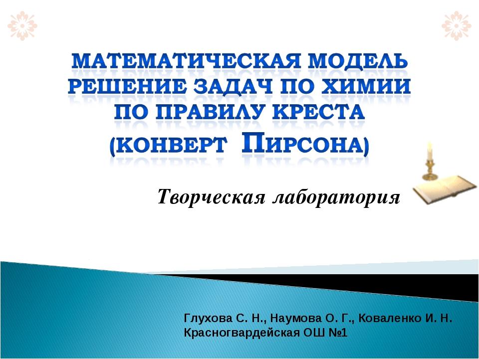 Творческая лаборатория Глухова С. Н., Наумова О. Г., Коваленко И. Н. Красногв...