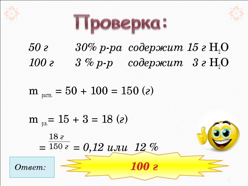 50 г30% р-ра содержит 15 г Н2О 100 г3 % р-р содержит 3 г Н2О  m раств....