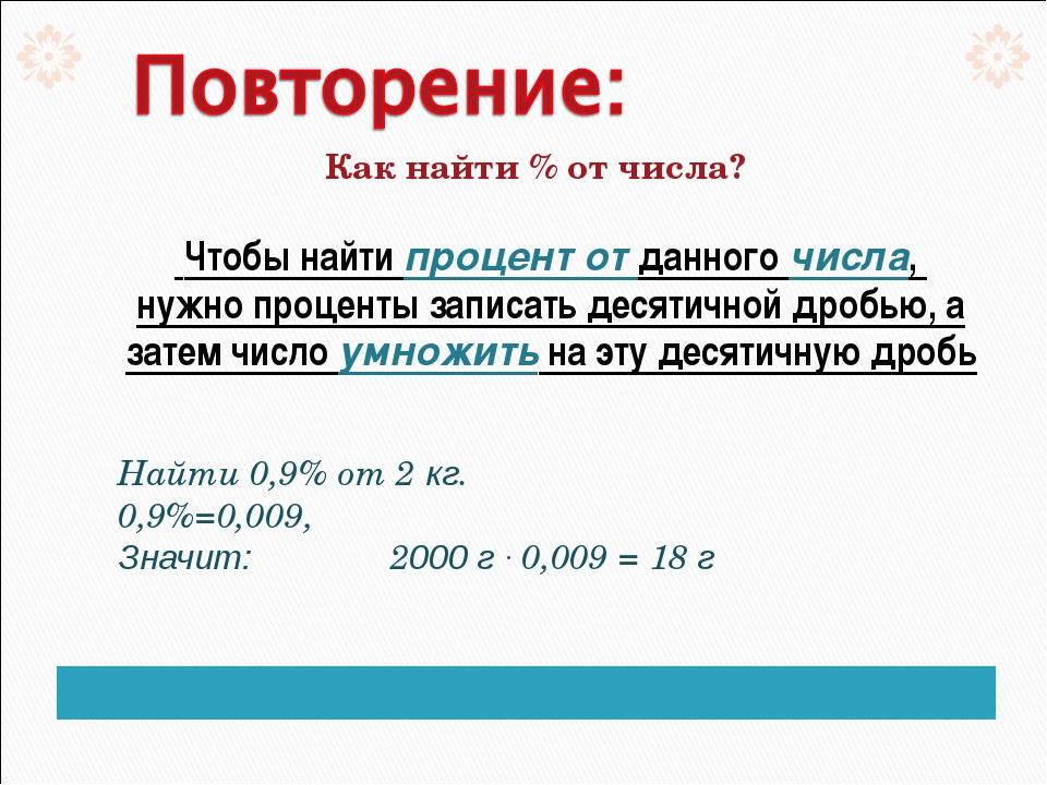Как найти % от числа?  Чтобы найти процент от данного числа, нужно проценты...
