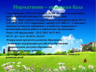 Нормативно – правовая база - Указ Президента РФ от 07.05.2012 г. № 606 «О мер