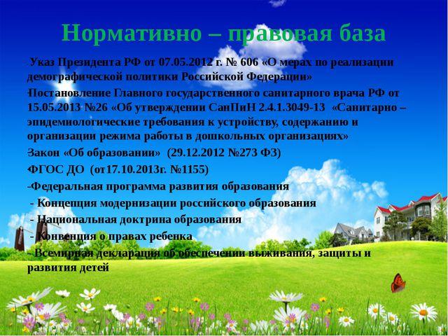 Нормативно – правовая база - Указ Президента РФ от 07.05.2012 г. № 606 «О мер...