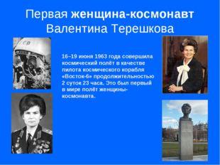 Первая женщина-космонавт Валентина Терешкова 16–19 июня 1963 года совершила к