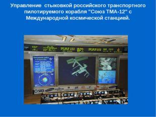 """Управление стыковкой российского транспортного пилотируемого корабля """"Союз ТМ"""