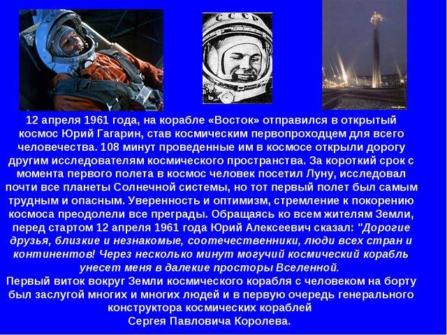 12 апреля 1961 года, на корабле «Восток» отправился в открытый космос Юрий Г...