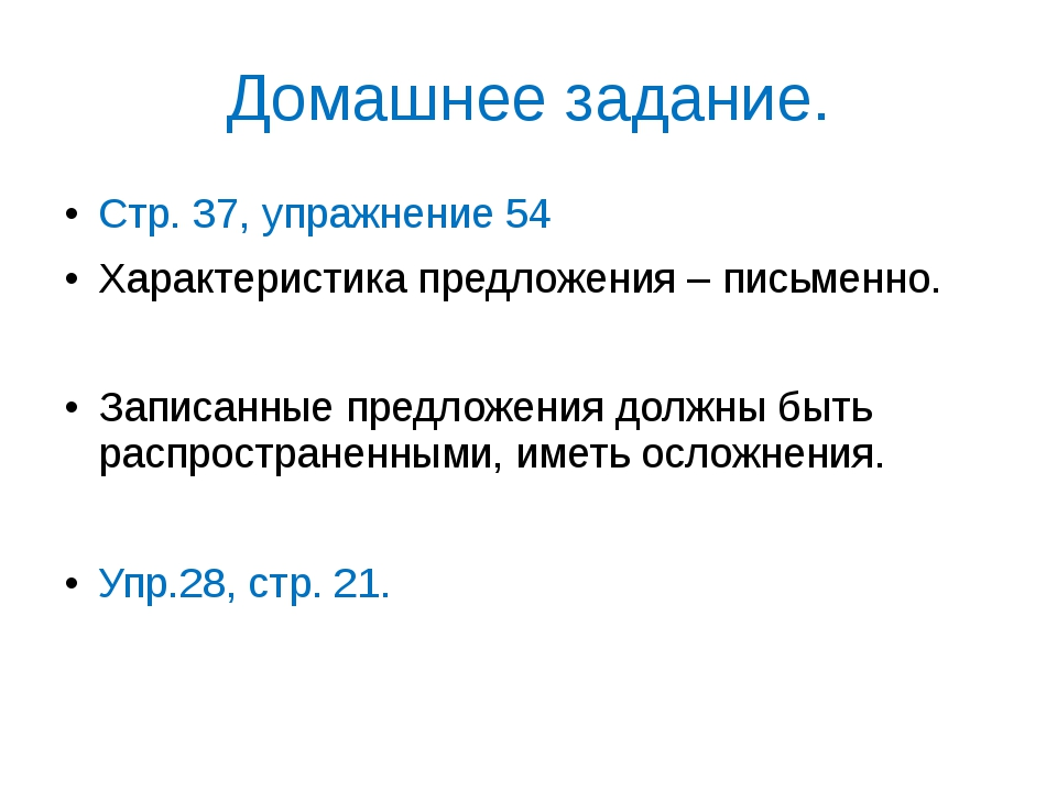 Домашнее задание. Стр. 37, упражнение 54 Характеристика предложения – письмен...