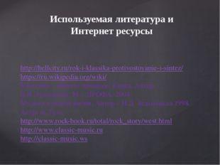 Используемая литература и Интернет ресурсы http://hellcity.ru/rok-i-klassika-
