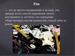 Рок — это не просто направление в музыке, это, прежде всего способ выражения