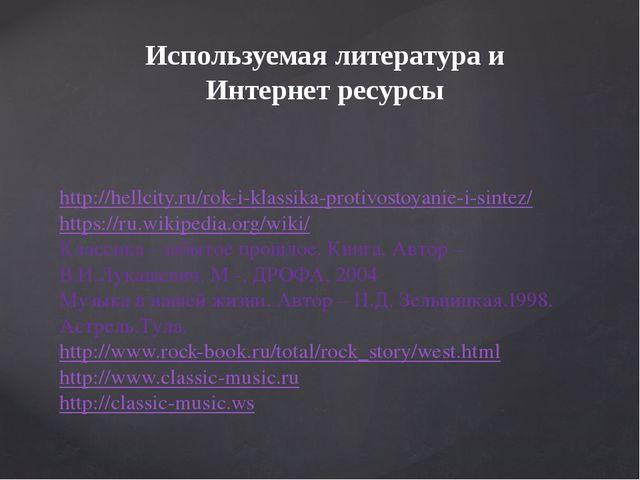 Используемая литература и Интернет ресурсы http://hellcity.ru/rok-i-klassika-...