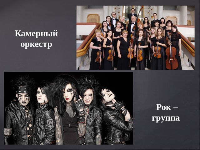 Камерный оркестр Рок – группа