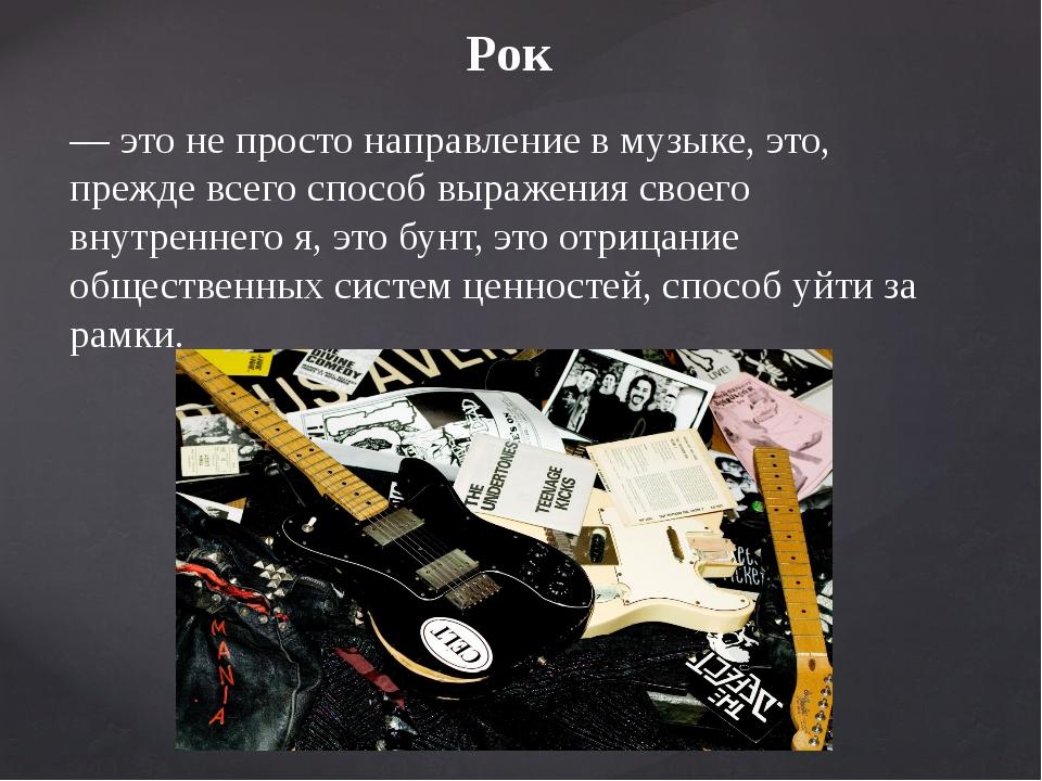 Рок — это не просто направление в музыке, это, прежде всего способ выражения...