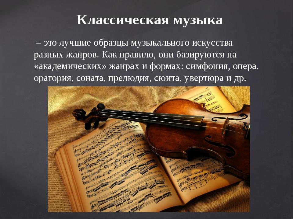 Классическая музыка – это лучшие образцы музыкального искусства разных жанро...