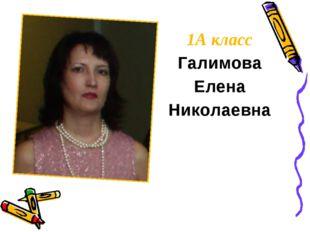 1А класс Галимова Елена Николаевна