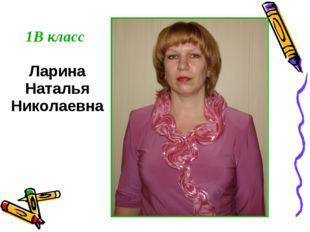 1В класс Ларина Наталья Николаевна