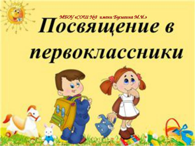 МБОУ «СОШ № 8 имени Бусыгина М.И.»