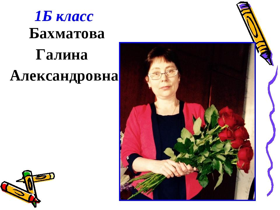 1Б класс Бахматова Галина Александровна