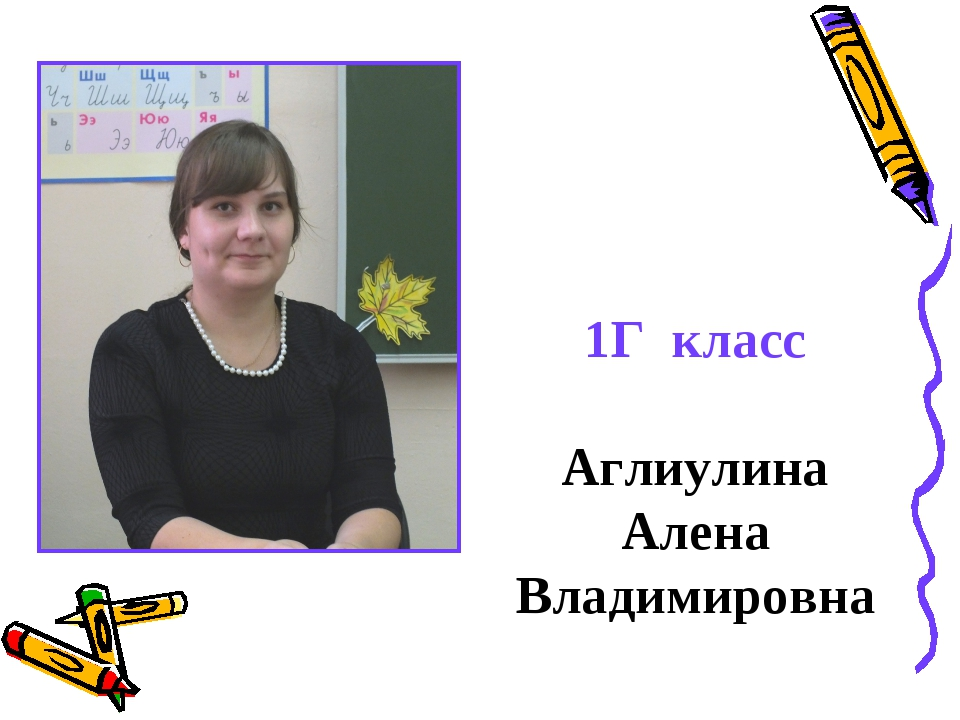 1Г класс Аглиулина Алена Владимировна