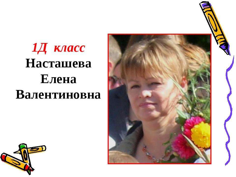 1Д класс Насташева Елена Валентиновна
