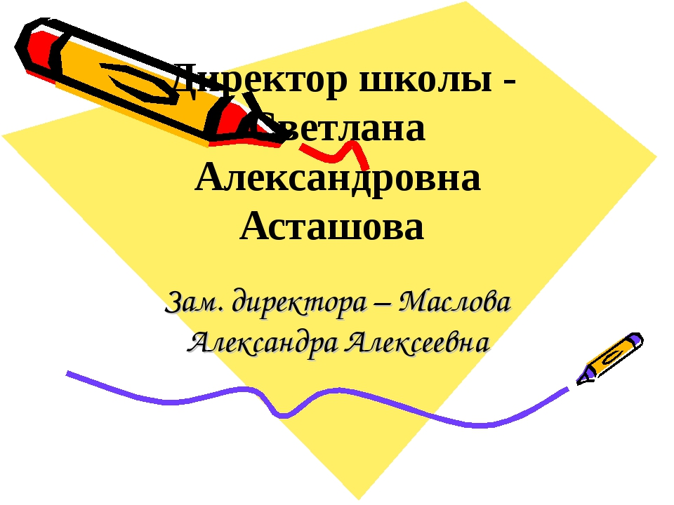 Директор школы - Светлана Александровна Асташова Зам. директора – Маслова Ал...