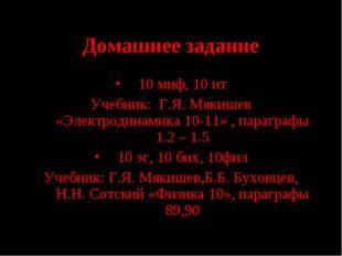 Домашнее задание 10 миф, 10 ит Учебник: Г.Я. Мякишев «Электродинамика 10-11»