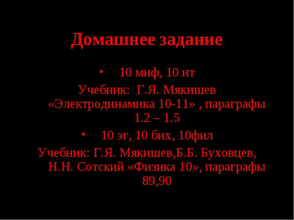 Домашнее задание 10 миф, 10 ит Учебник: Г.Я. Мякишев «Электродинамика 10-11»...