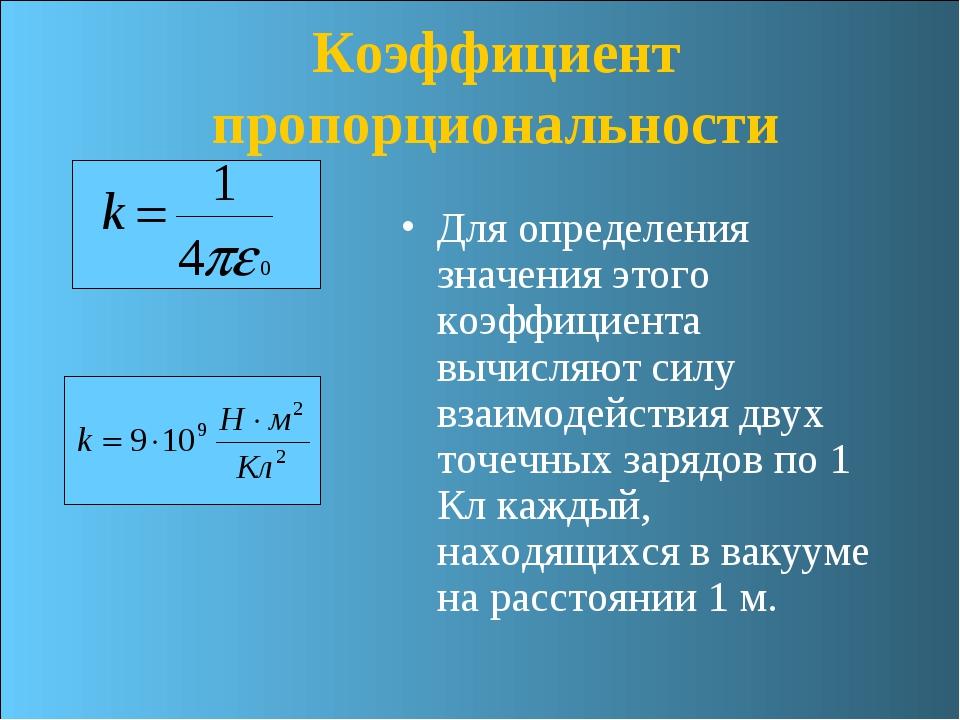 Коэффициент пропорциональности Для определения значения этого коэффициента вы...