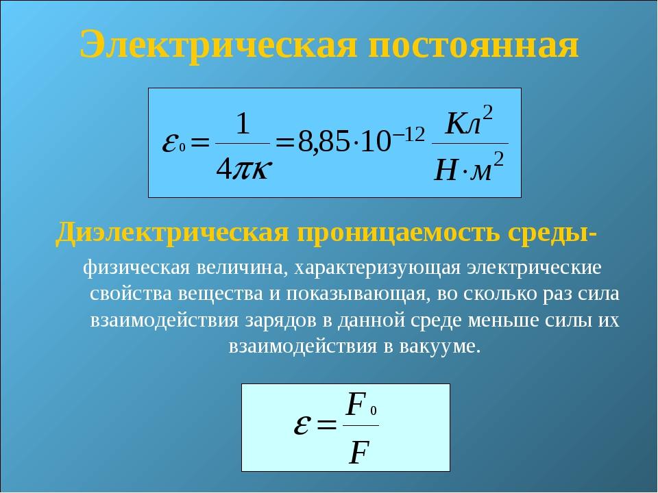 Электрическая постоянная Диэлектрическая проницаемость среды- физическая вели...